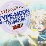 Fate/Zero PV