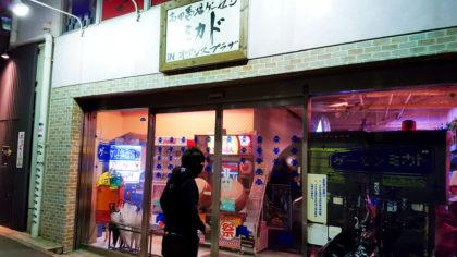 Mikado Arcade Visit